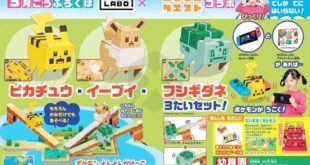 Pokémon Quest and Nintendo Labo will create the Toy-With Eevee, Bulbasaur and Pikachu