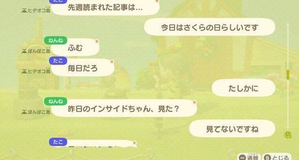 A company uses Animal Crossing: New Horizons to communicate during the pandemic
