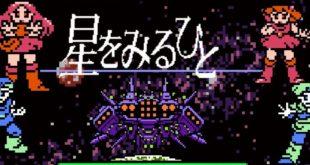 Hoshi wo Miru Hito comes to Nintendo Switch this Summer