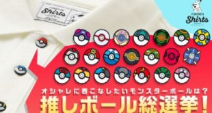 The Pokémon Company launches an official survey to decide the 3 most popular types of Poké Balls