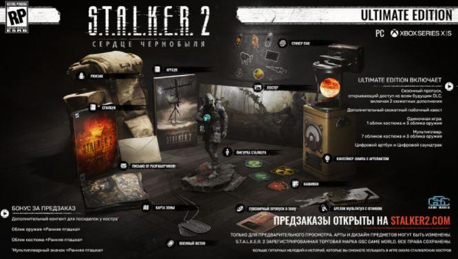 stalker 2 ultimate