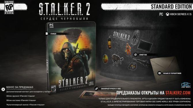 stalker 2 standard